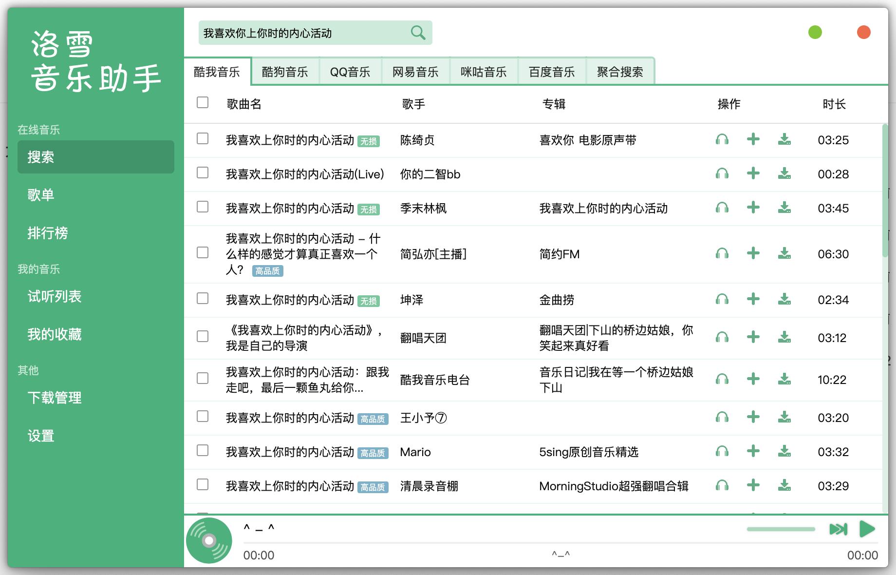 洛雪音乐助手 v1.9.0 正式版