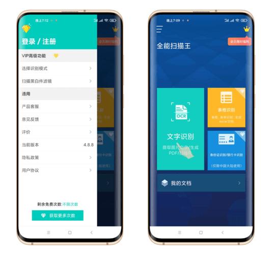 Android 全能扫描王 v4.10.21 会员解锁版