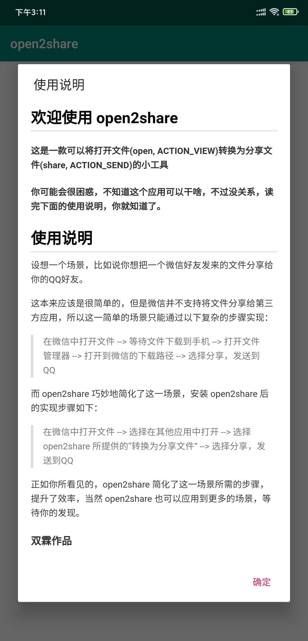 微信QQ最简单互传文件软件Open2Share