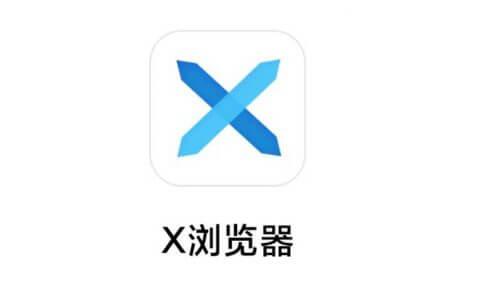 X浏览器V3.3.3,一款小巧的安卓浏览器(一)