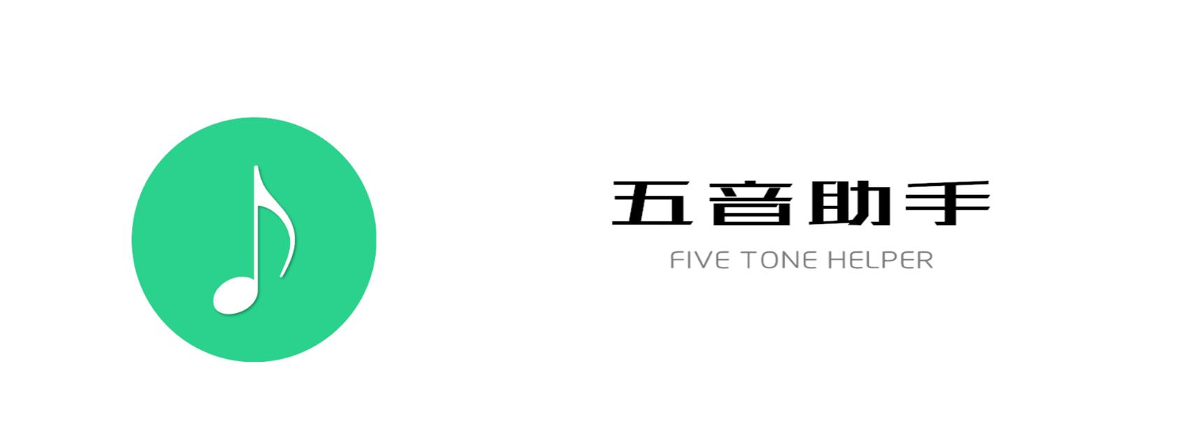 Android 五音助手最新版本V2.5.2官网下载