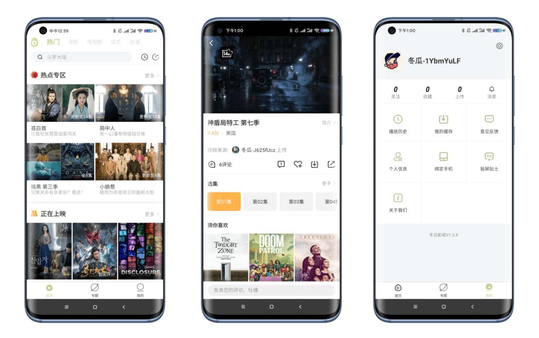 Android 冬瓜影视V1.4.1.1 VIP特别版
