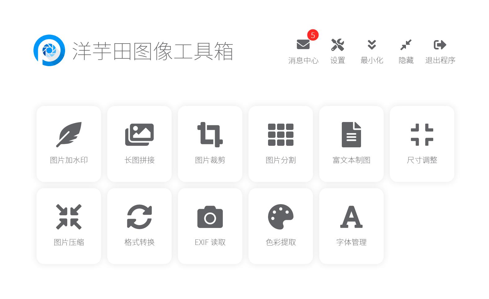 洋芋田创意图片工具箱 v3.1.2 正式版