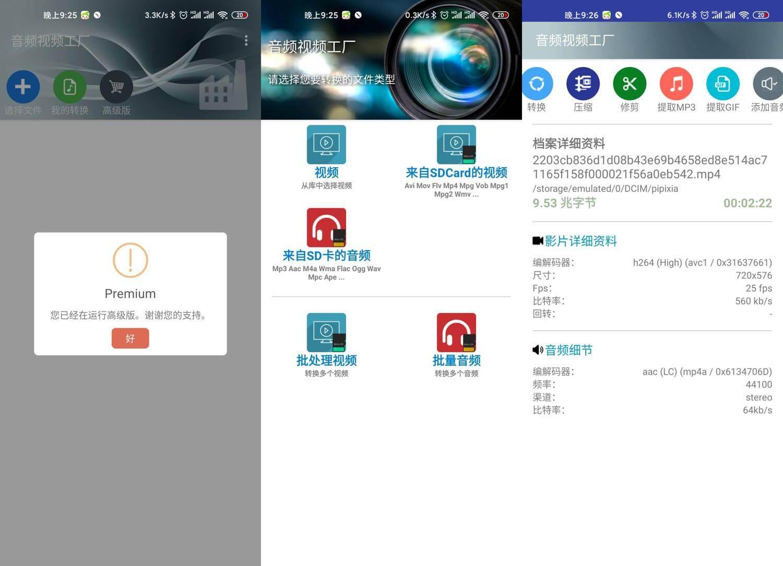 Android 格式工厂 v5.46 中文特别版