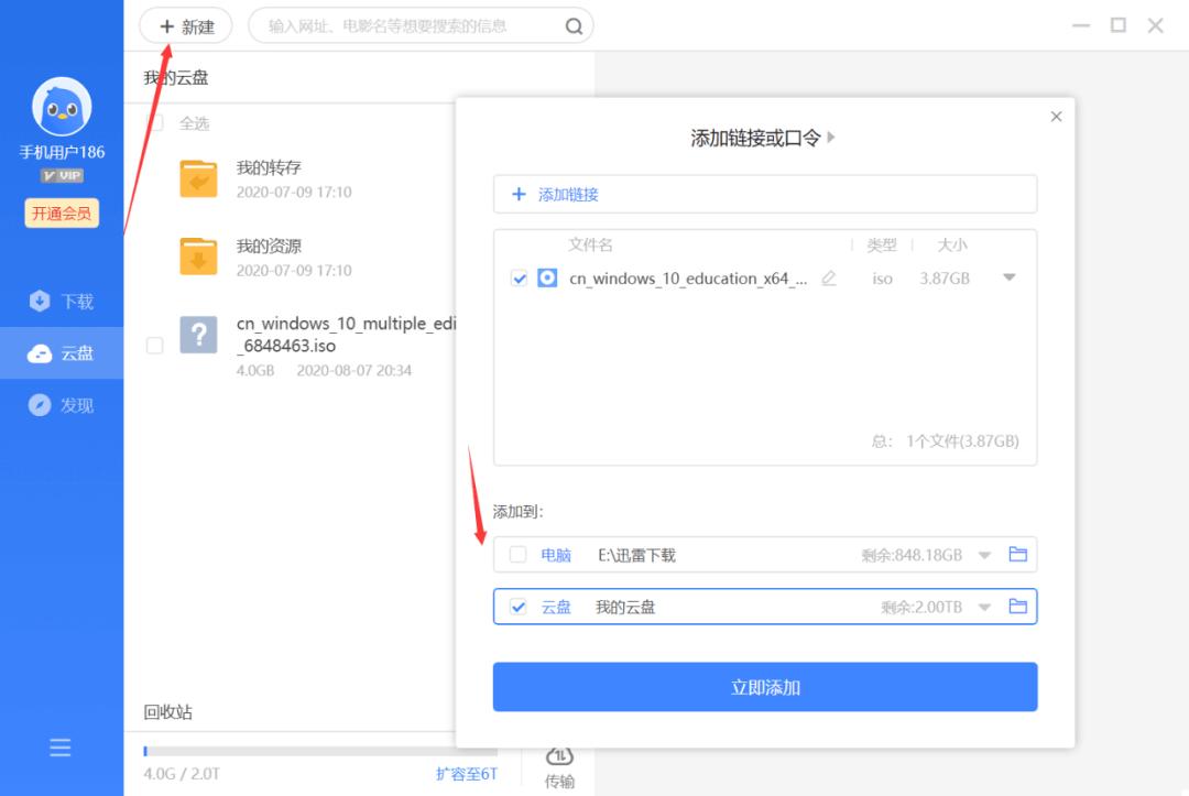 迅雷11 v11.1.9.1518 无广告SVIP绿色精简版