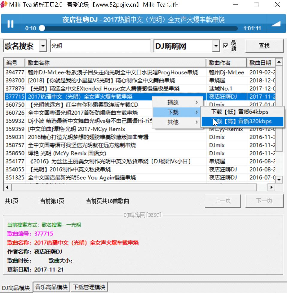 Milk-Tea DJ音乐解析下载工具V2.2.3.1(支持17个网站)