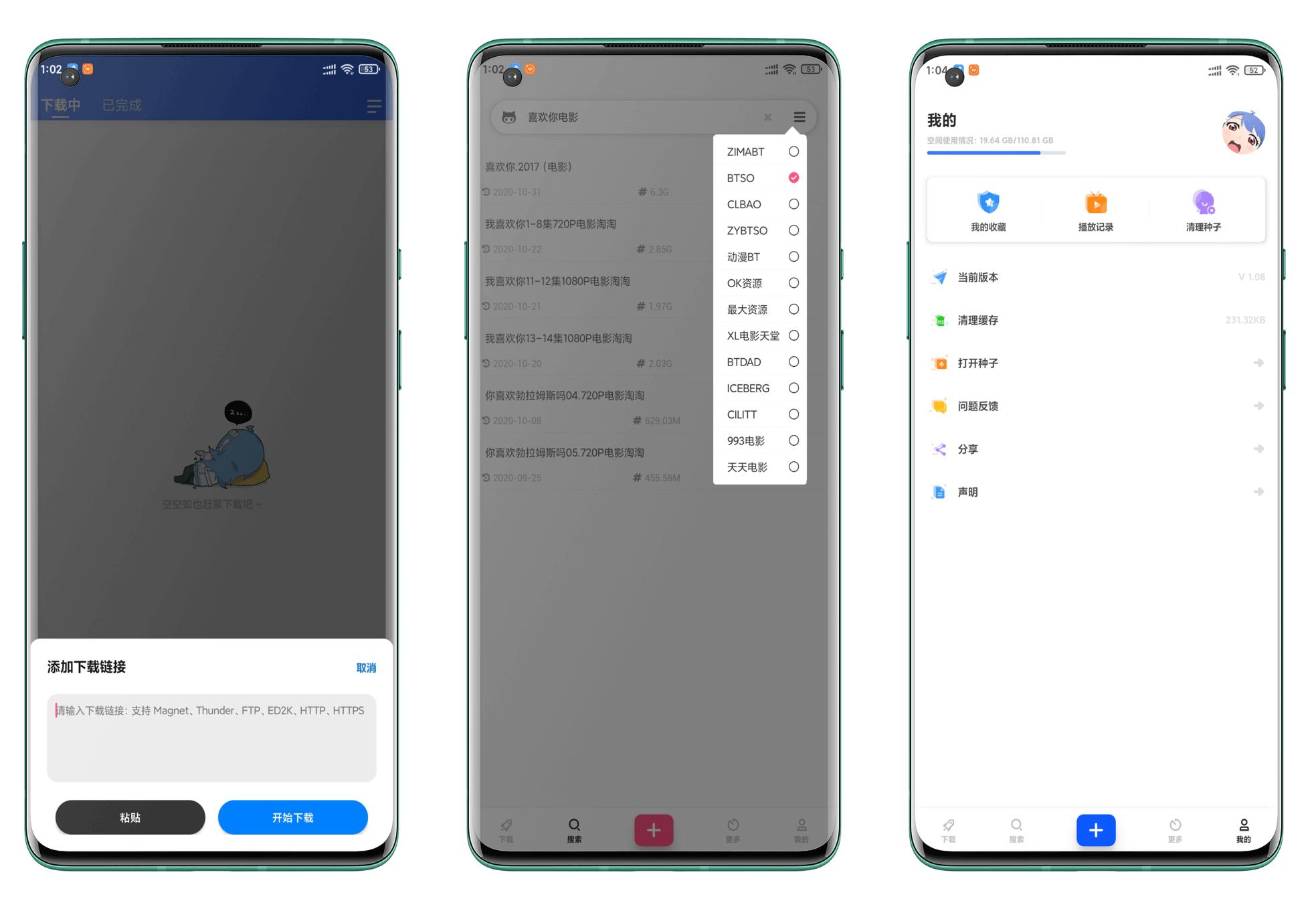 Android 火箭BT下载器 V1.0.8