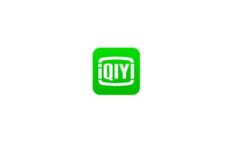 爱奇艺PC版 v8.3.132.2838 去除广告绿色版