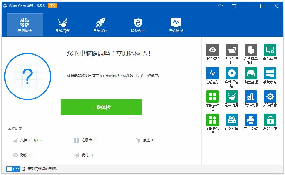 WiseCare365 Pro 优化清理工具