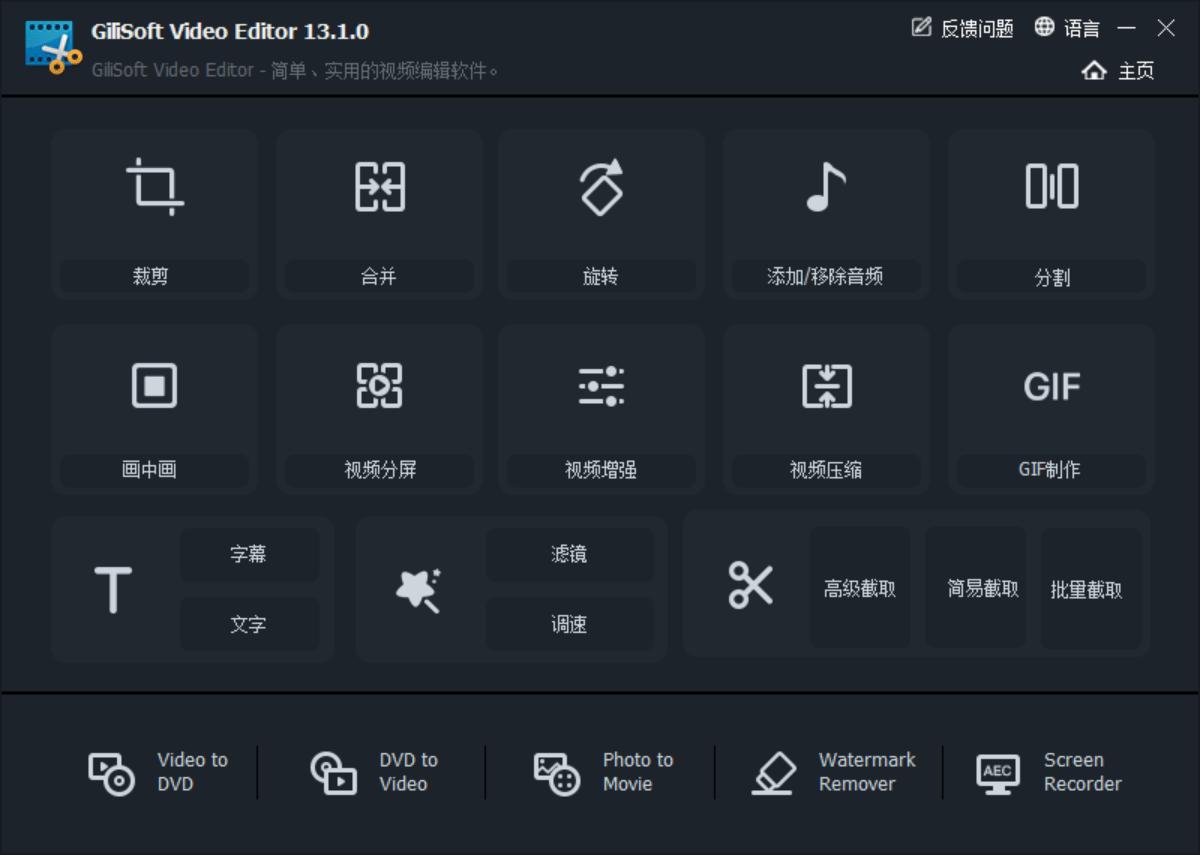 GiliSoft Video Editor(视频编辑软件) v13.1.0 中文特别版