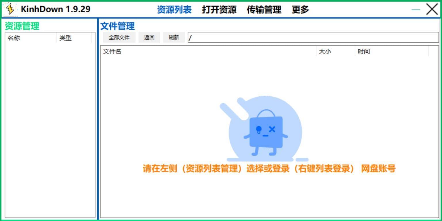 KinhDown(百度网盘下载工具) v2.4.88 绿色版