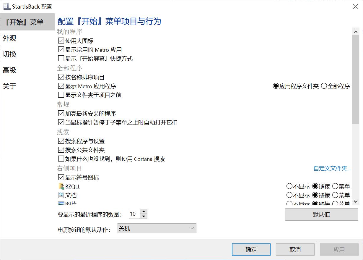 StartIsBack++(Win菜单增强) v2.9.12 特别版