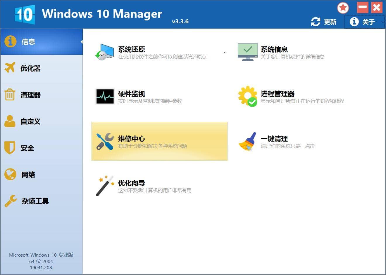 Windows 10 Manager v3.4.7 中文特别版