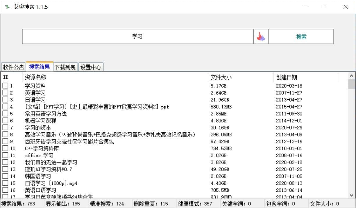 艾奥搜索(磁力/音乐搜索工具) v1.1.8