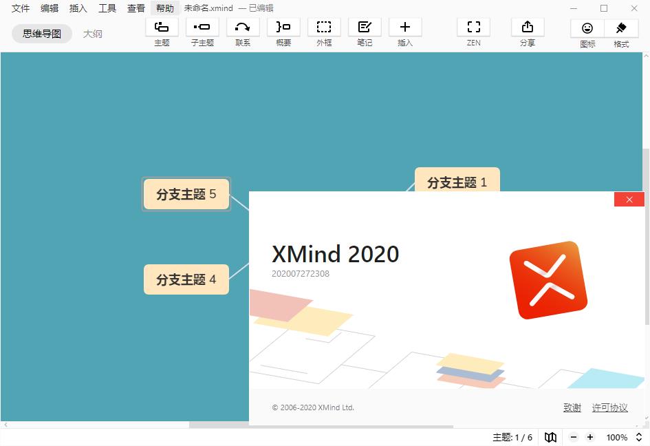 XMind 2020 (10.3.1) 全平台 最新完美特别版