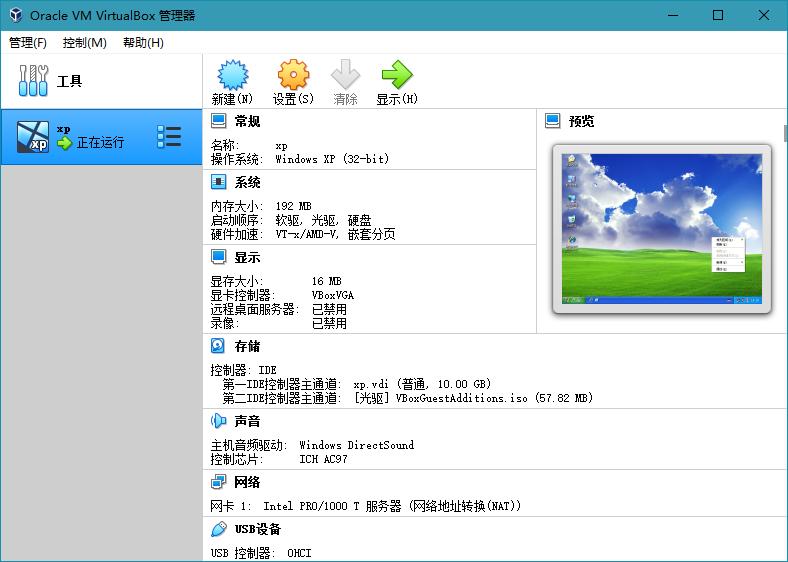 vbox,xuniji,VirtualBox便携版,免费全能虚拟机,免费虚拟机,虚拟软件,安全软件,虚拟环境测试,虚拟机免费版