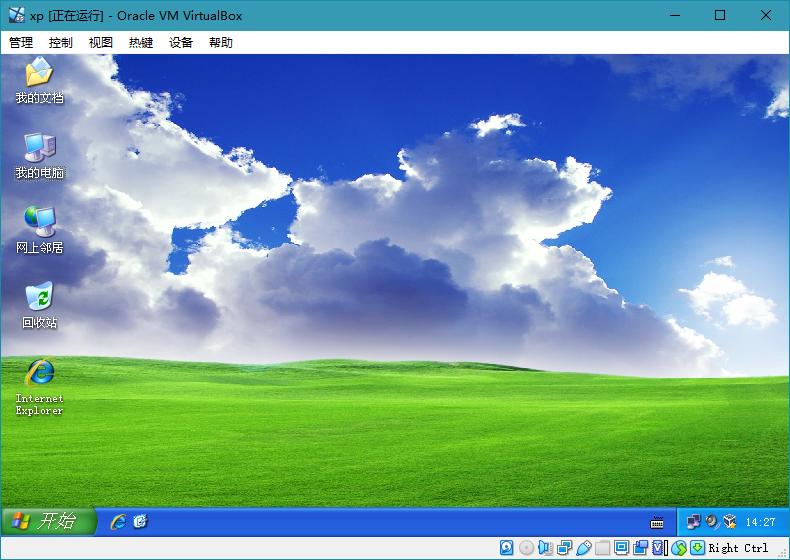 VirtualBox(轻量级虚拟机) v6.1.18 绿色便携版