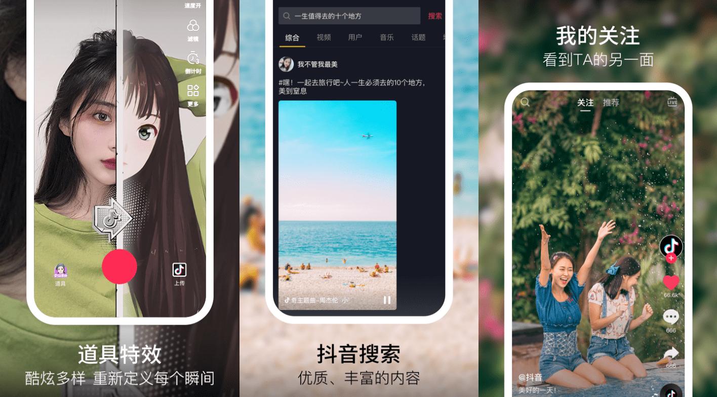 Android 抖音短视频 v14.8.0 去水印版