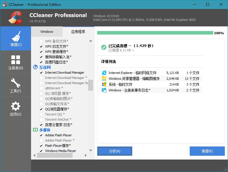 CCleaner v5.79.8704 绿色便携版