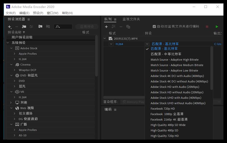 视频文件转换软件,音视频编码渲染,视频格式编码转换,视频编码软件,数字视频合成软件,me2020,me2018,AdobeMediaEncode,MediaEncoder2020