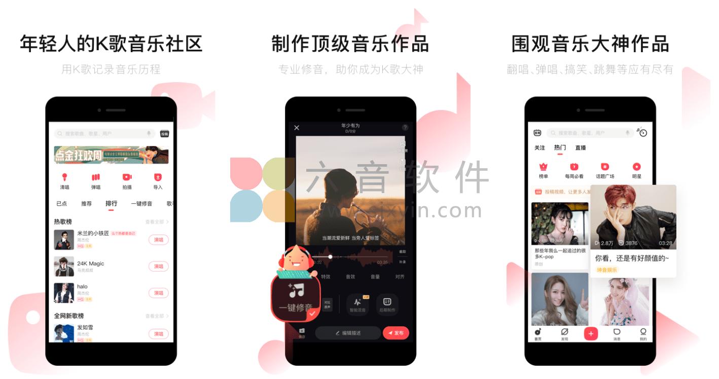 Android 唱吧 v10.4.6 解锁版