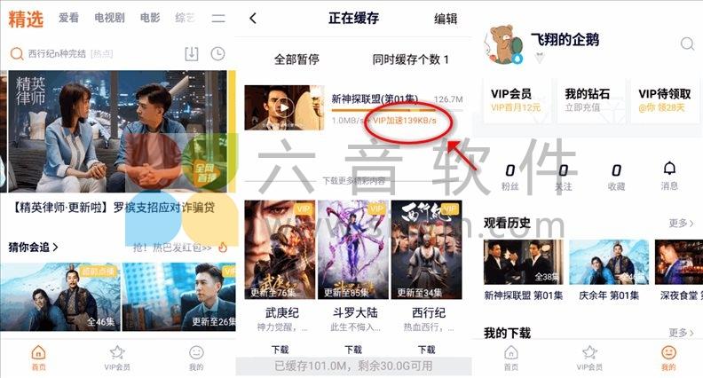 TencentVideo,tengxunshiping,com.tencent.qqlive,腾讯视频一加版,手机腾讯视频安卓版,手机腾讯视频去广告版,腾讯视频安卓解锁版,腾讯视频vip解锁版,腾讯送1080P画质,腾讯视频解锁VIP版
