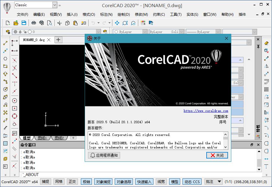 CorelCAD 2021 v21.0.1.1248 免激活完整版