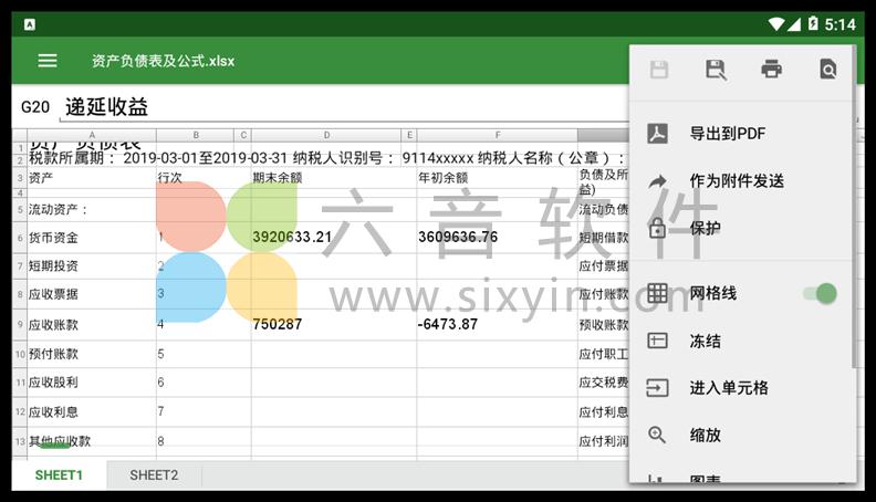 Android OfficeSuite v11.3.35220 高级版