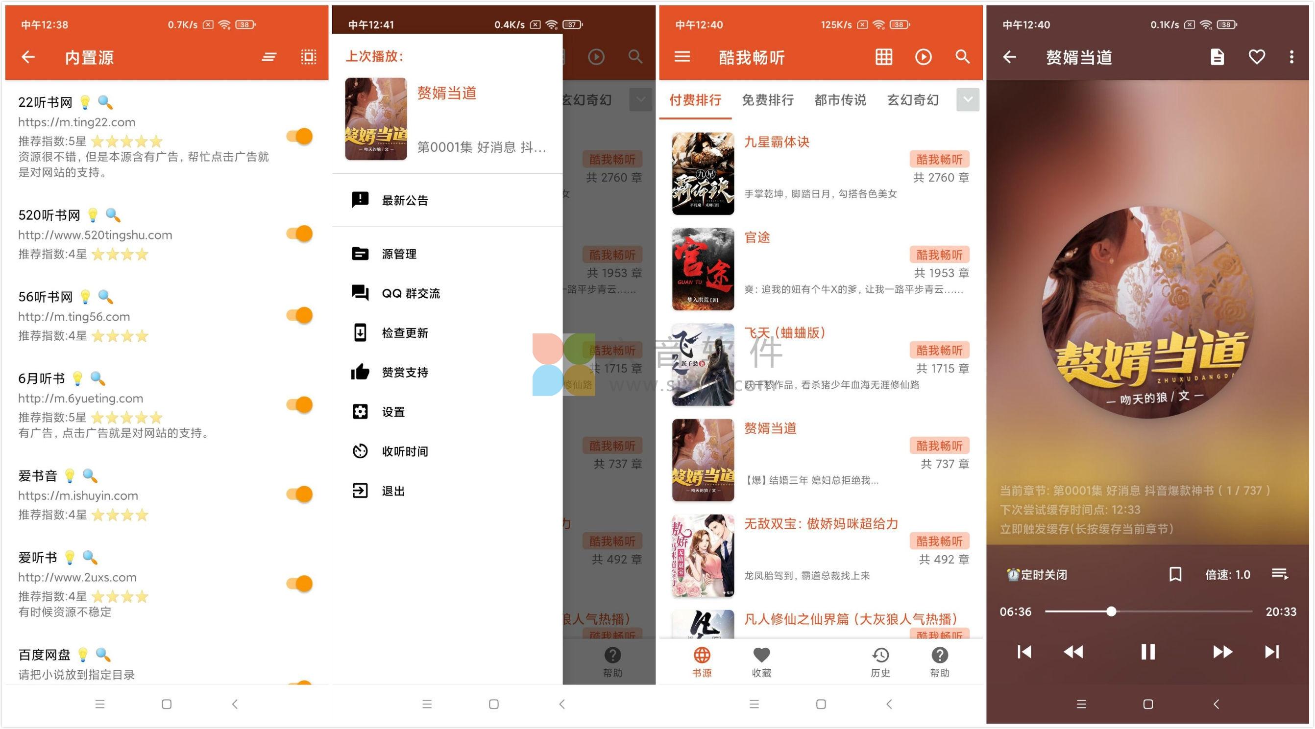 Android 我的听书(全免费开源听书神器) v2.1.5 正式版