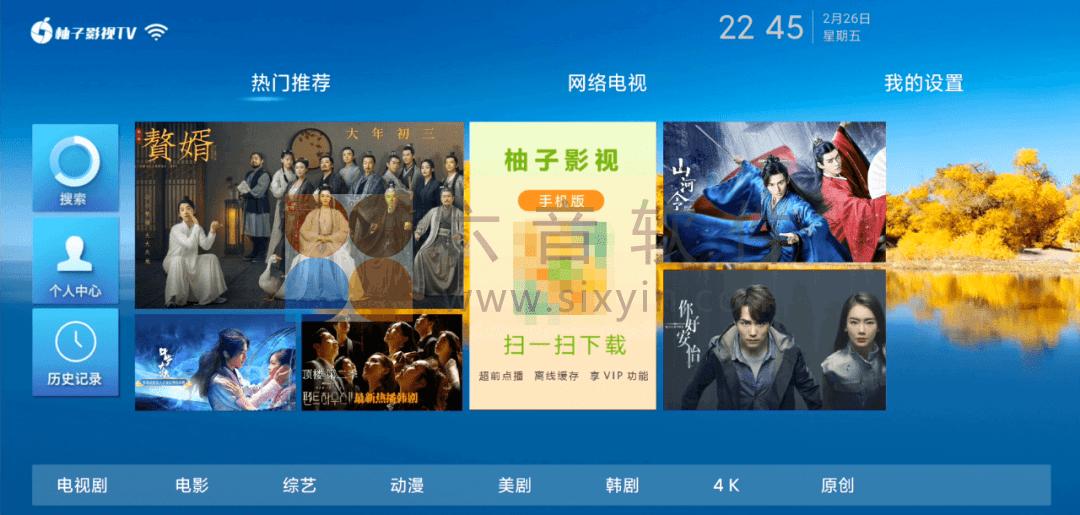 Android 柚子影视(TV盒子) v2.0 特别版