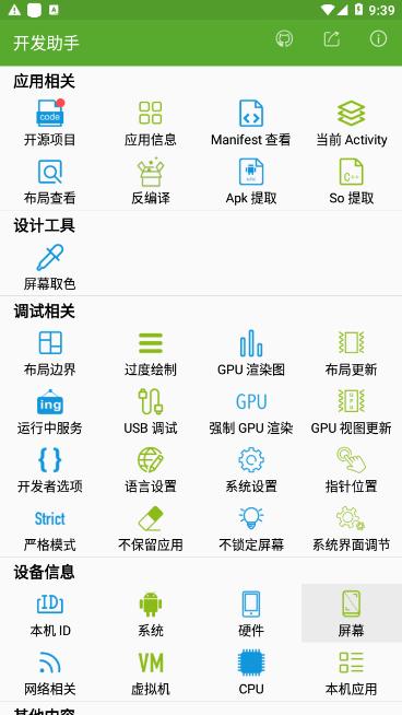 开发助手专业版,安卓开发工具,安卓开发助手pro版