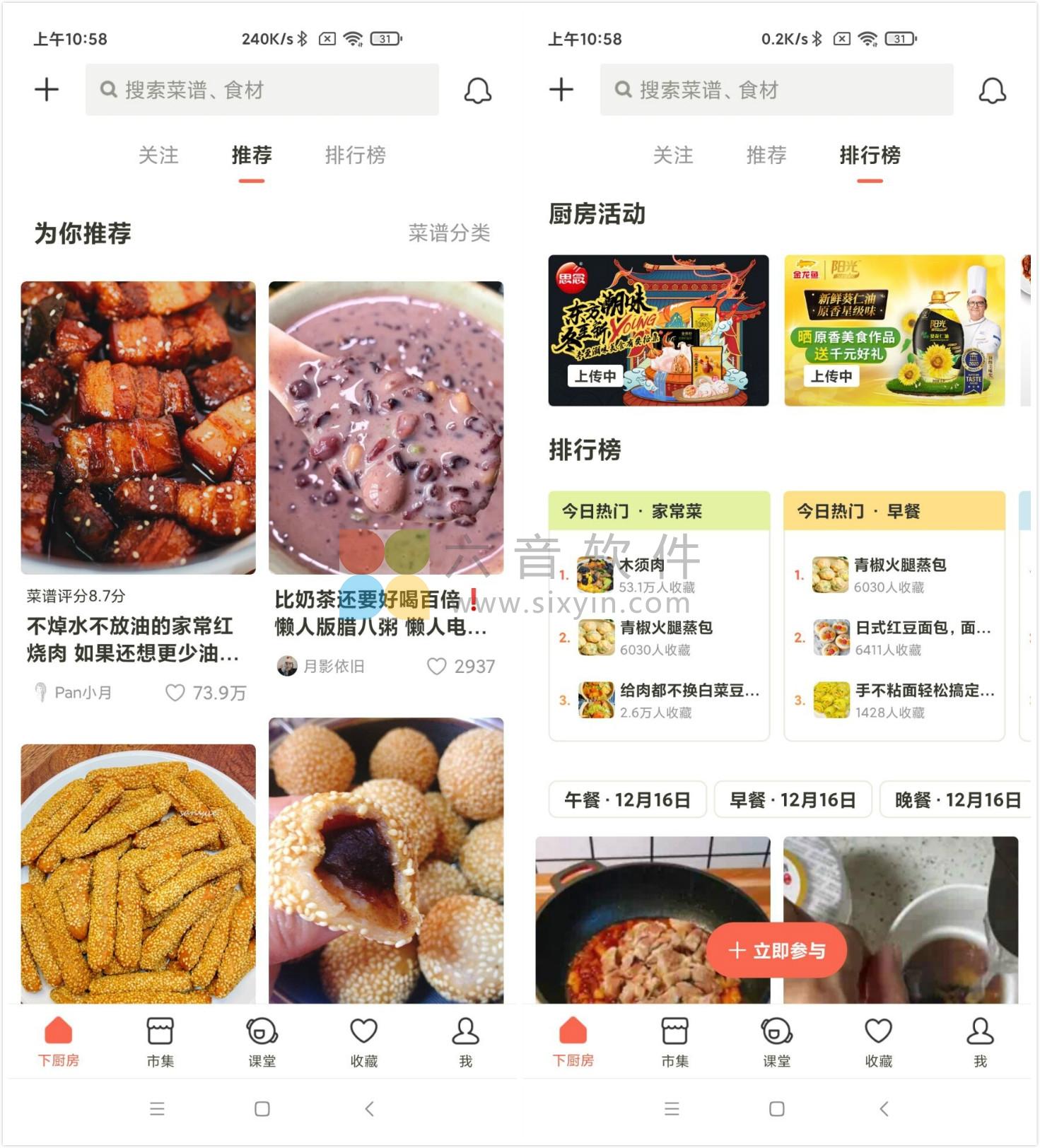 Android 下厨房 v7.8.4 清爽版